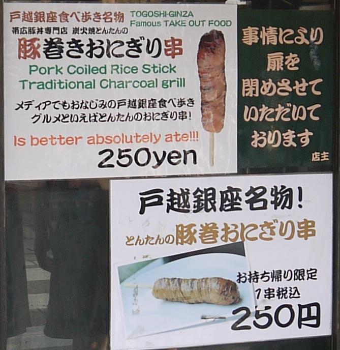 豚巻きおにぎり串(250円)