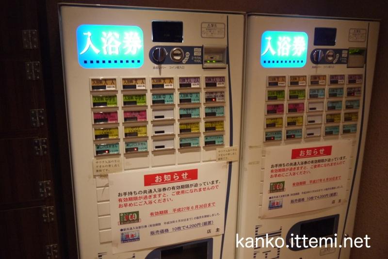戸越銀座温泉(入浴券販売機)