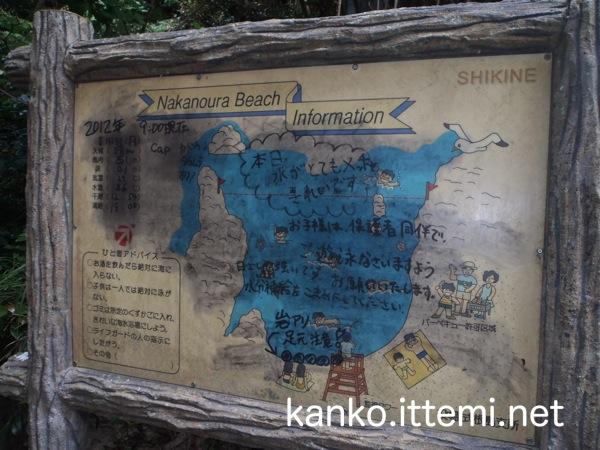 中ノ浦海水浴場の看板