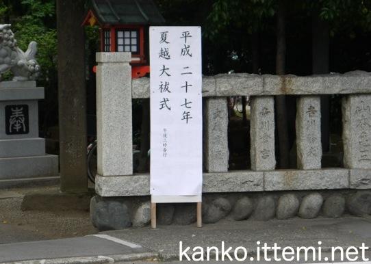 夏越大祓式の看板
