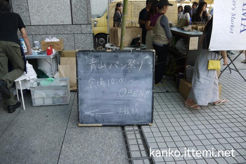 青山パン祭り(黒板)