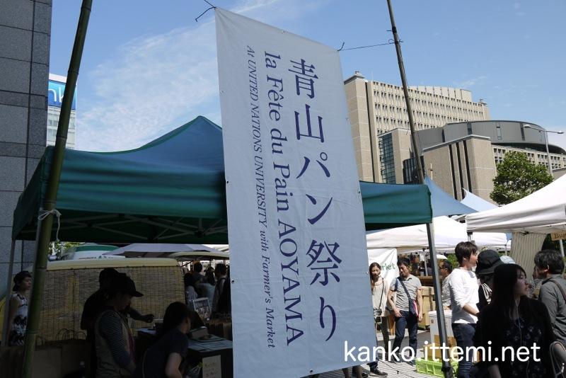 青山パン祭り 2015年