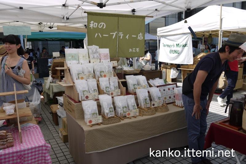 青山ファーマーズマーケット 和のハーブティー