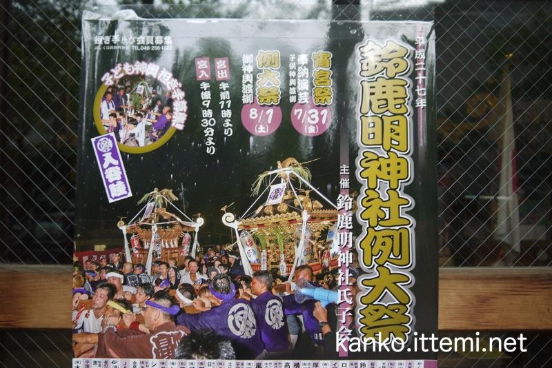 鈴鹿名神社の例大祭ポスター