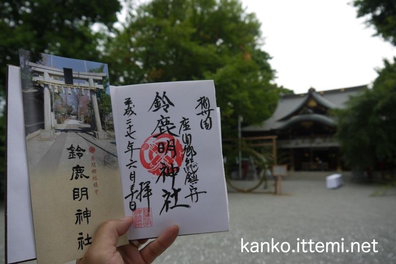 鈴鹿名神社の御朱印