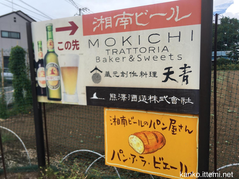 熊澤酒造の看板