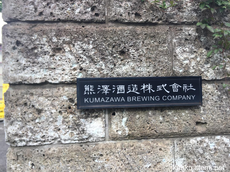 熊澤酒造の表札