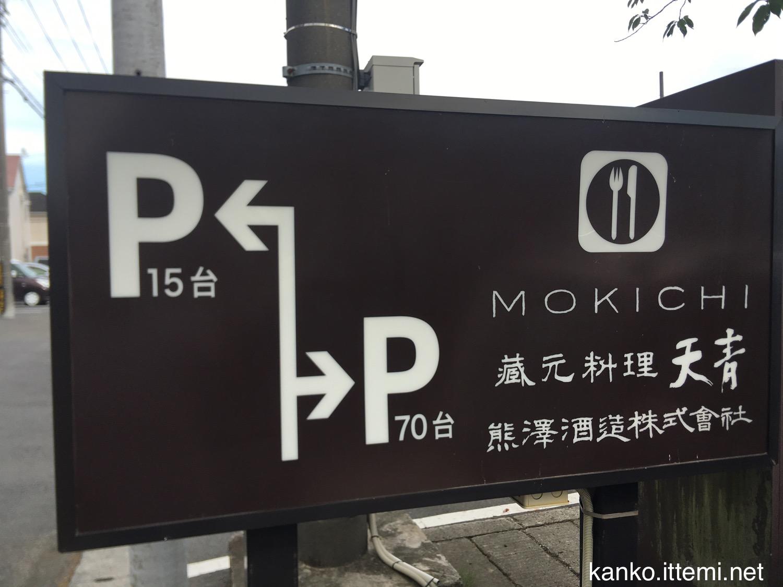 熊澤酒造の駐車場
